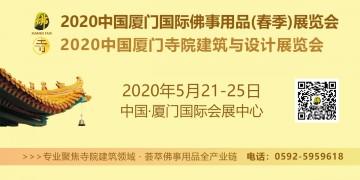 2020中国厦门国际佛事用品(春季)展览