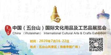 2020中国(五台山)国际旅游文化用品及工艺品展览会
