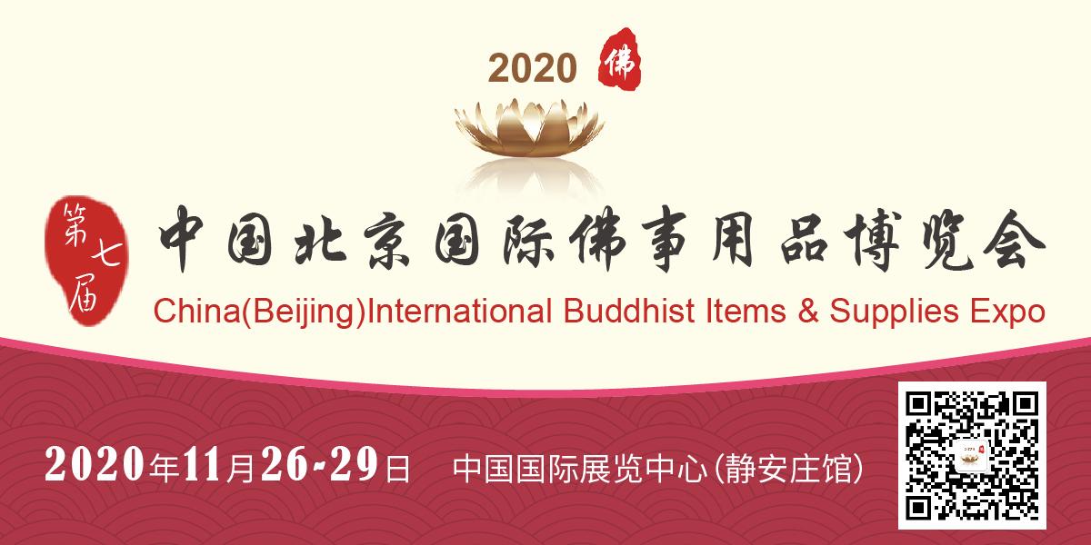 北京佛事展