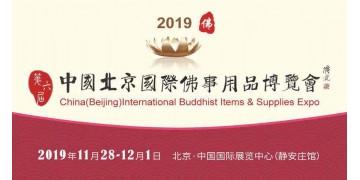 2019北京佛博会在京成功举办