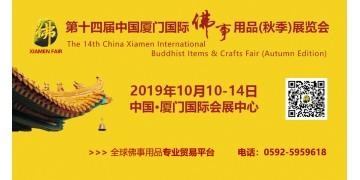 2019年第十四届中国厦门国际佛事用品(秋季)展览会