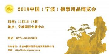2019浙江省宁波市国际会展中心