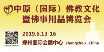 2019中原国际佛教文化 暨佛事用品博览会