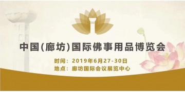 2019中国(廊坊)国际佛事用品博览会