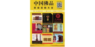 2018年《中国佛品》参展经典回顾