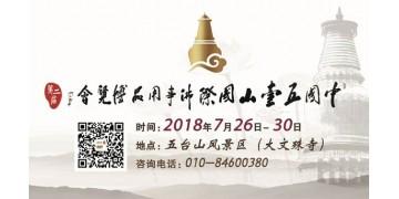 中国五台山国际佛事用品博览会
