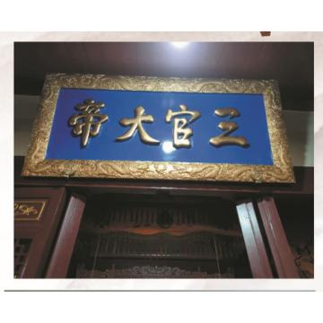 佛心阁红木神楼家具厂4