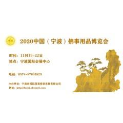 中国(宁波)佛事用品博览会逆势飘红