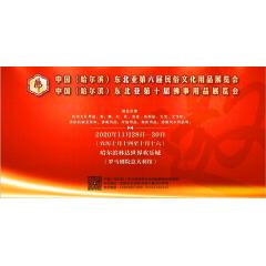 中国(哈尔滨)东北亚第六届民俗文化用品展览