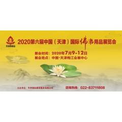 2020年7月天津佛事展