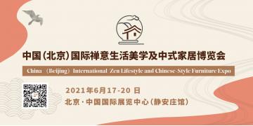 中国(北京)国际禅意生活美学及中式家居博览会