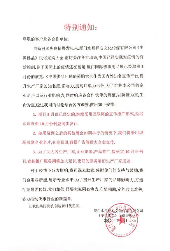 2020中国厦门国际佛事用品(春季)展延期至2021年5月,秋季佛事展10月15-19号如期举行!